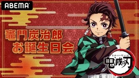「鬼滅の刃」炭治郎の誕生日7月14日に記念特番放送