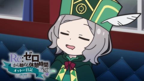 ミニアニメ『Re:ゼロから始める休憩時間』2nd season #05