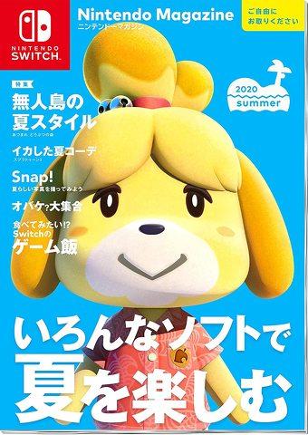 「ニンテンドーマガジン 2020 Summer」はしずえさんが目印! 無料のデジタル版には対象ソフトが500円オフになるクーポン付き