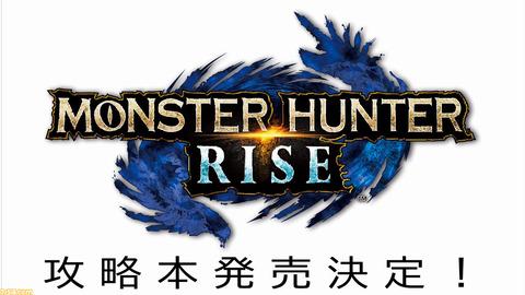 『モンスターハンターライズ』の攻略本がゲームの発売と同日(3/26)に発売決定!