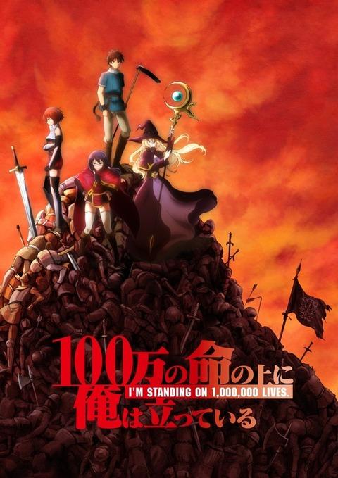「100万の命の上に俺は立っている」アニメ業界の前代未聞に挑む! 第1話全カットをOA前に公開