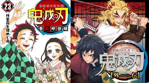 漫画『鬼滅の刃』最終23巻ついに本日発売。冨岡義勇と煉獄杏寿郎の公式スピンオフ収録『鬼滅の刃 外伝』も同時発売