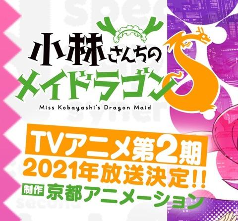 アニメ『小林さんちのメイドラゴン』第2期が来年放送決定