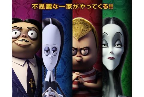 アニメ映画『アダムス・ファミリー』吹替声優公開