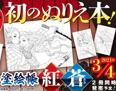 『鬼滅の刃』初ぬりえ本、来年3月に2冊同時発売