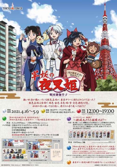 《半妖の夜叉姫》東京タワーでコラボイベント 虹色真珠探すラリー、麒麟丸の輪投げ企画 グッズも
