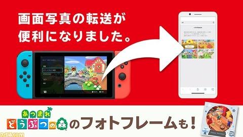 Switchで撮影したスクショや動画を、スマホやPCに簡単に転送できるように!