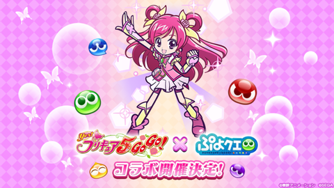 「Yes!プリキュア5GoGo!」×「ぷよクエ」コラボ開催決定