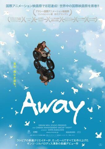 国際アニメ映画祭で8冠! ラトビアの新進クリエイターが一人で作り上げた映画「Away」日本公開へ