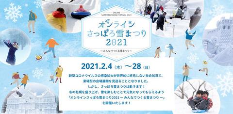 nt_200123yukimatsuri02