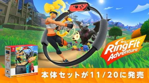『Nintendo Switch リングフィット アドベンチャー セット』11月20日発売決定
