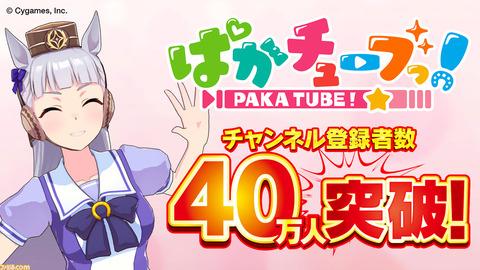 """『ウマ娘』公式YouTubeチャンネル""""ぱかチューブっ!""""登録者数40万人突破を記念してマニーやサポートPtがプレゼント"""