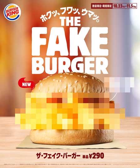 商品画像にまさかのモザイク バーガーキングが正体不明の「ザ・フェイク・バーガー」を期間限定で販売