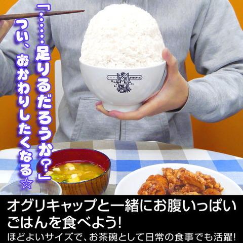 『ウマ娘』大食いの怪物「オグリキャップ」のどんぶりが商品化!