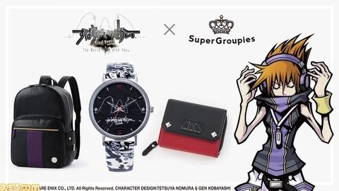 『すばらしきこのせかい』主人公ネクやシブヤの街をイメージした腕時計、バッグ、財布が登場。