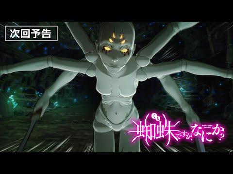 TVアニメ「蜘蛛ですが、なにか?」第15話「マザー、からの厄介蜘蛛人形?」予告
