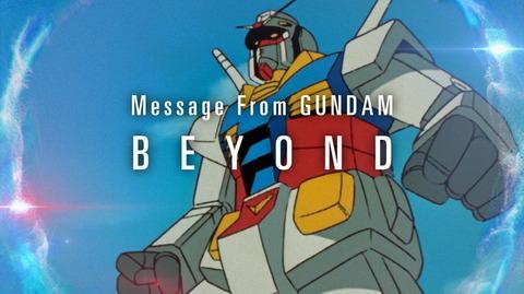「機動戦士ガンダム」苦境が続く現代の地球人へ... アムロ、シャアら歴代キャラからのメッセージ映像公開