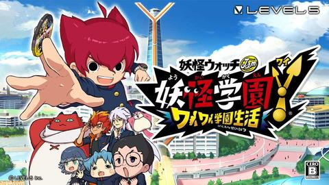Switch『妖怪学園Y』(DL版)8月13日に発売。