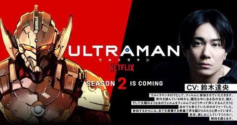 <ULTRAMAN>アニメシーズン2に鈴木達央、タロウ役