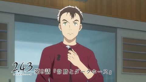 TVアニメ「2.43 清陰高校男子バレー部」予告 第9話「常勝とダークホース」