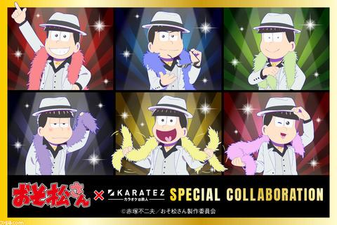"""アニメ『おそ松さん』と""""カラオケの鉄人""""コラボが8月開始。"""