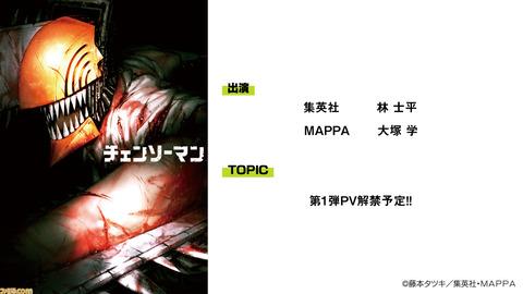 『チェンソーマン』6月27日開催のMAPPA設立10周年記念イベントに参戦。