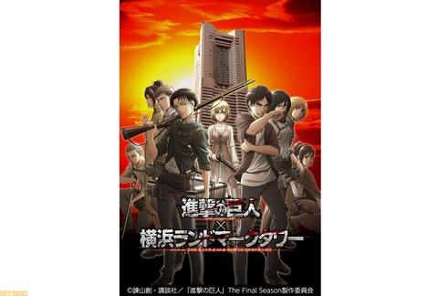 『進撃の巨人』コラボルームが4/29より横浜ロイヤルパークホテルに登場。
