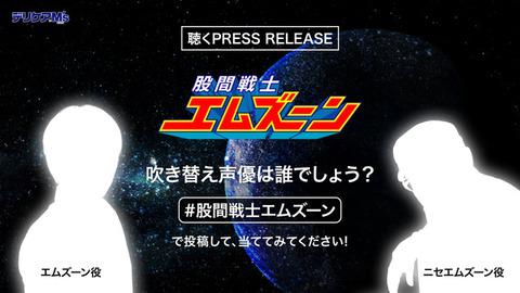 「#股間戦士エムズーン」担当声優あて動画公開