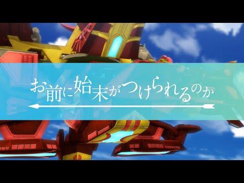 TVアニメ『バック・アロウ』次回予告:第19話「お前に始末がつけられるのか」