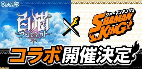 『白猫』×アニメ『シャーマンキング』コラボが開催決定。