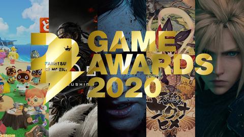 【ファミ通・電撃ゲームアワード2020】ゲーム・オブ・ザ・イヤーなど16部門のノミネートを発表。