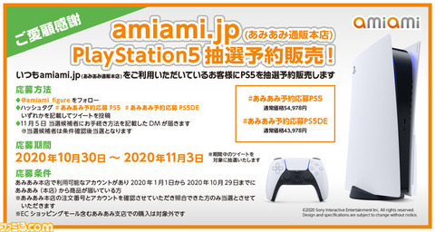 【PS5】あみあみ通販本店にて抽選予約販売の受付がスタート。