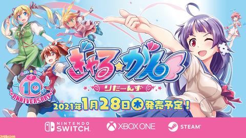 『ぎゃる☆がん りたーんず』がSwitch、Xbox One、Steamでリリース決定。