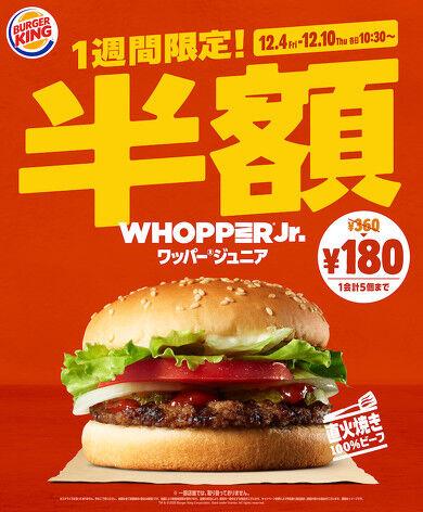 nk_burgerking_01_w390