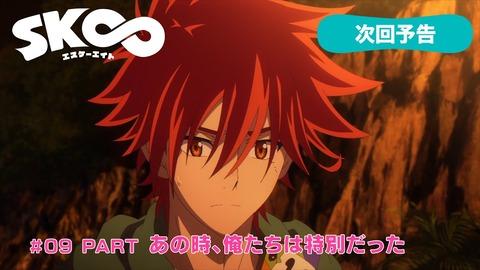 TVアニメ「SK∞ エスケーエイト」次回予告|#09 PART『あの時、俺たちは特別だった』