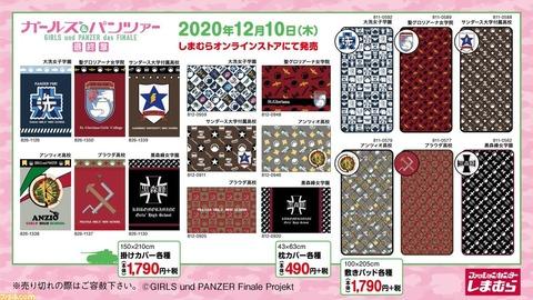 『ガルパン』コラボ商品がしまむらオンラインストアで12月10日に発売。