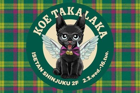 nk_koetakaraka_01_w590