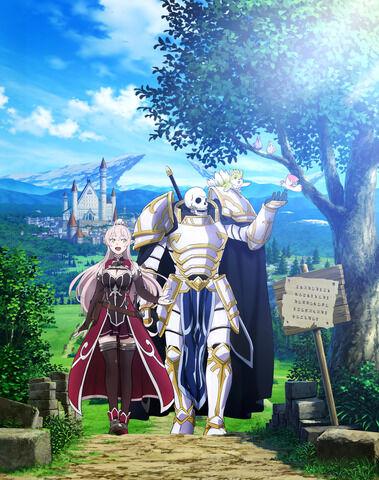 「骸骨騎士様、只今異世界へお出掛け中」アニメ化決定!