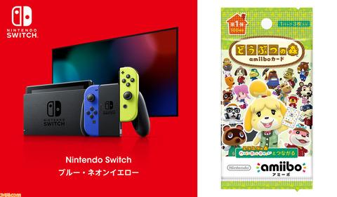 ニンテンドートウキョウ、Switch本体と『どうぶつの森amiiboカード』の抽選販売を実施。