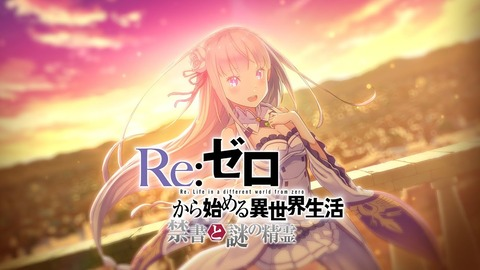 『Re:ゼロから始める異世界生活 禁書と謎の精霊』公式プロモーションムービー
