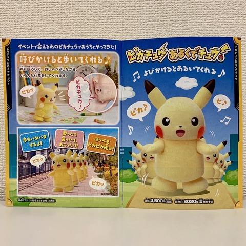《ポケモン》「ピカチュウあるくでチュウ!」8月1日発売
