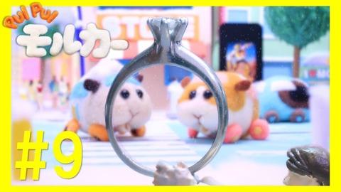 TVアニメ「PUI PUIモルカー」第9話 すべってサプライズ