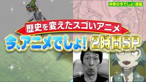 テレビ番組『林修の今でしょ!講座』アニメ特集回が本日20時放送。