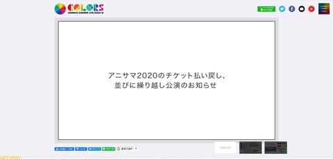 """""""アニサマ2021""""が2021年8月27日~29日にさいたまスーパーアリーナで開催決定!"""