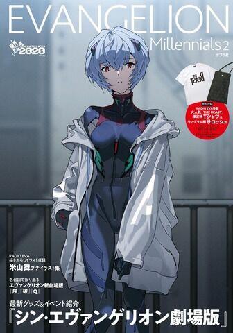 「エヴァ」オフィシャルブック第2弾発売決定!