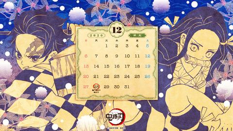 『鬼滅の刃』12月分のカレンダー壁紙が公開。