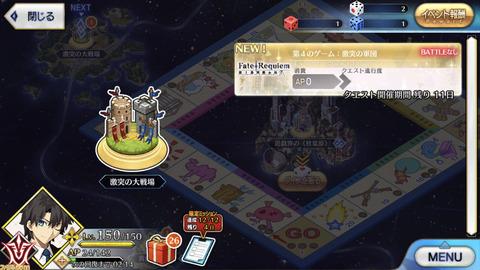 "【FGO攻略】レクイエムコラボ""第4のゲーム:激突の軍団""情報まとめ"