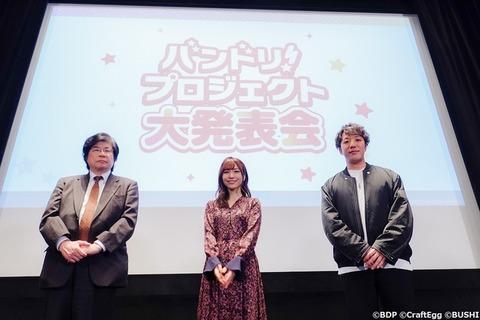 「バンドリ!6周年記念特別番組」にて発表された新情報まとめ!