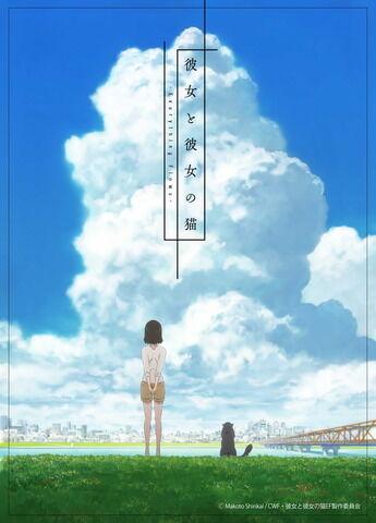 新海誠監督の原点 「彼女と彼女の猫 -Everything Flows- 完全版」がBS12で放送