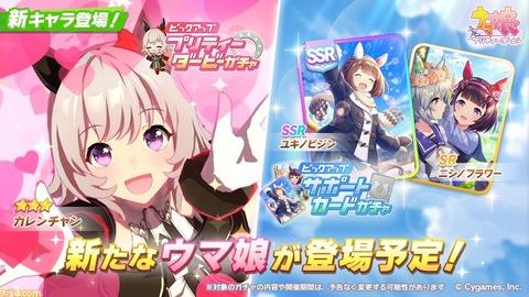 """ゲーム『ウマ娘』""""★3カレンチャン""""が4月15日に登場!"""